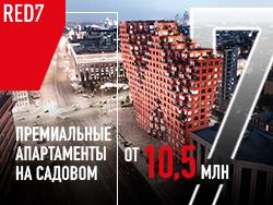 Жилой комплекс Red7 Премиум-комплекс на Садовом